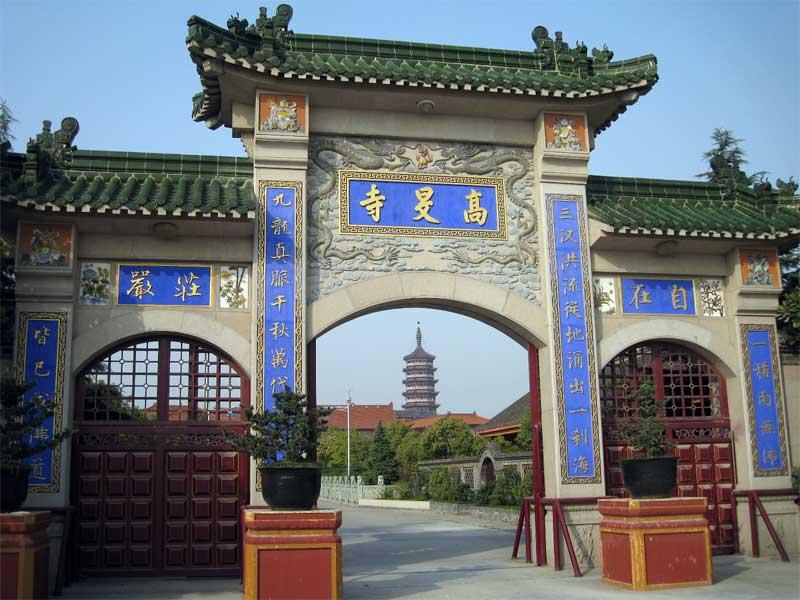 Gaomin-Gate